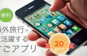 旅で役立つお勧めアプリ!「一人旅海外旅行」の持ち物に最高なアプリ【ベスト20】