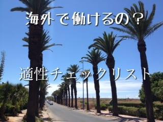 """私が""""世界を旅する仕事""""を?「海..."""