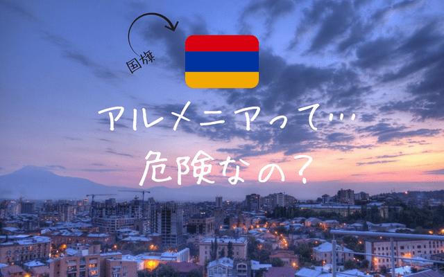 大虐殺…?6章で知るアルメニアの本当の治安(カード,ATM,WiFi) | YOSO ...