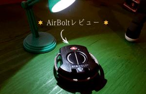 【徹底レビュー】AirBolt最強ワイヤー南京錠/ロック(リュック,バックパック,ゲストハウス宿泊におすすめ)